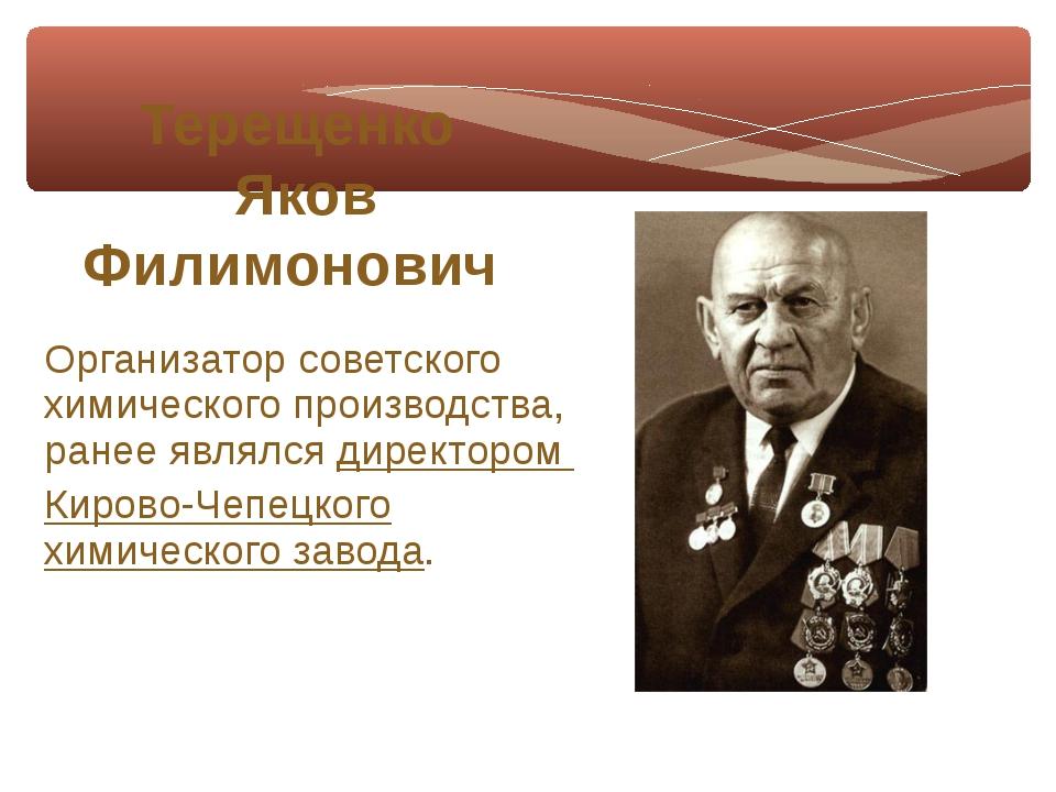 Организатор советского химического производства, ранее являлся директором Ки...