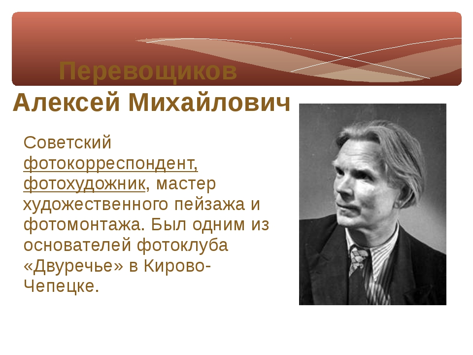 Советский фотокорреспондент, фотохудожник, мастер художественного пейзажа и ф...