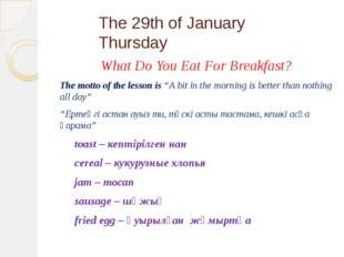 The 29th of January 			Thursday What Do You Eat For Breakfast? The motto o