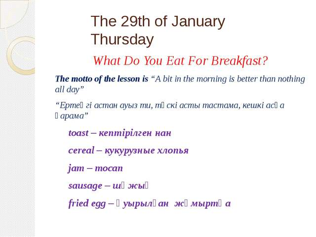 The 29th of January 			Thursday What Do You Eat For Breakfast? The motto o...