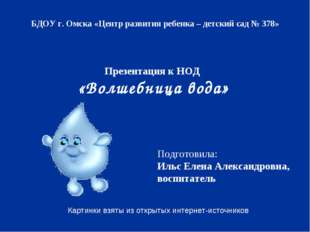 БДОУ г. Омска «Центр развития ребенка – детский сад № 378» Презентация к НОД