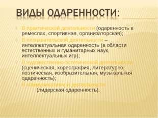 В практической деятельности (одаренность в ремеслах, спортивная, организаторс