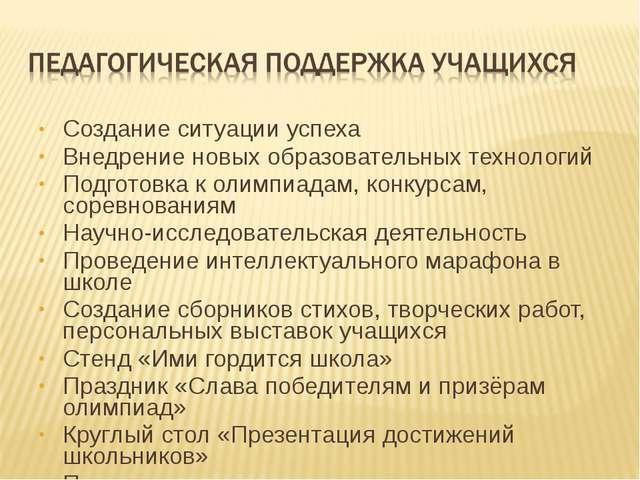 Создание ситуации успеха Внедрение новых образовательных технологий Подготовк...