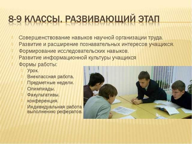 Совершенствование навыков научной организации труда. Развитие и расширение по...