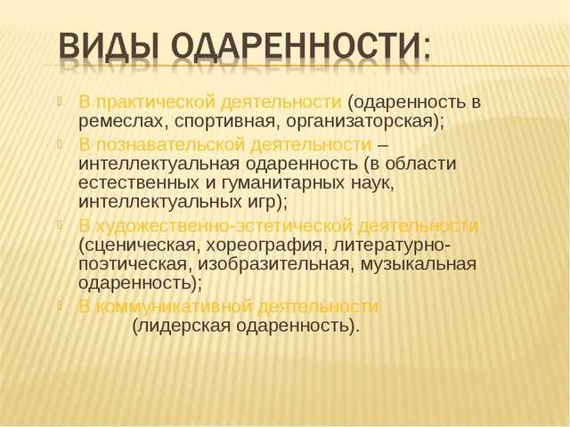 В практической деятельности (одаренность в ремеслах, спортивная, организаторс...