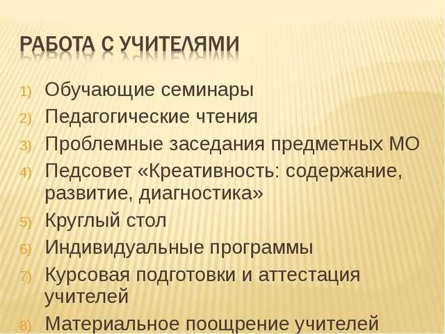 Обучающие семинары Педагогические чтения Проблемные заседания предметных МО П...