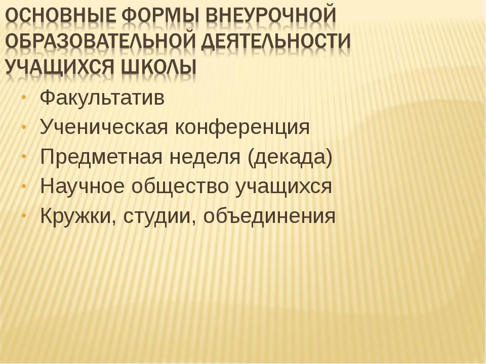 Факультатив Ученическая конференция Предметная неделя (декада) Научное общест...