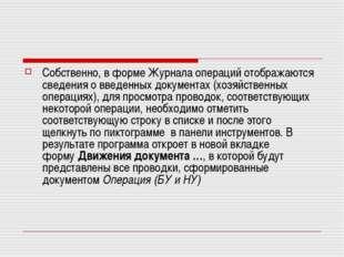 Собственно, в форме Журнала операций отображаются сведения о введенных докуме