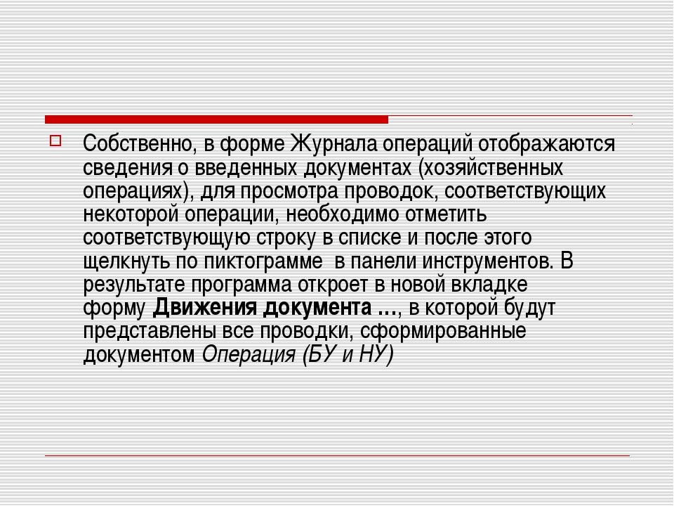 Собственно, в форме Журнала операций отображаются сведения о введенных докуме...