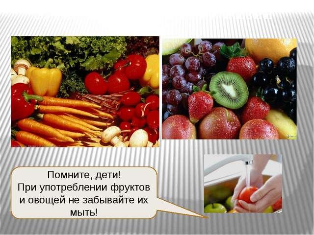 Витамины – источники жизни Помните, дети! При употреблении фруктов и овощей н...