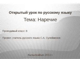 Тема: Наречие Открытый урок по русскому языку Проводимый класс: 8 Провел: учи