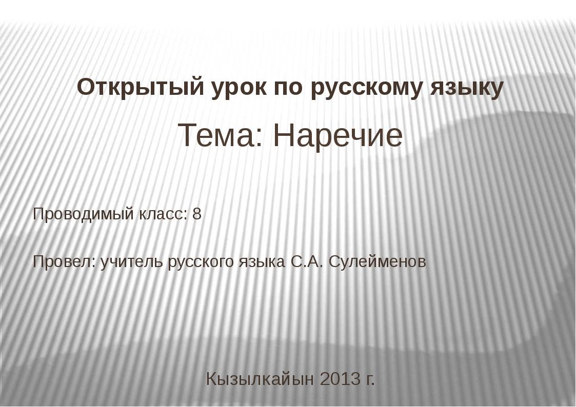 Тема: Наречие Открытый урок по русскому языку Проводимый класс: 8 Провел: учи...