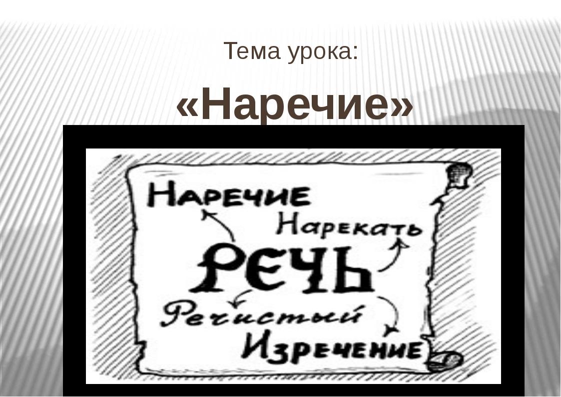 Тема урока: «Наречие»