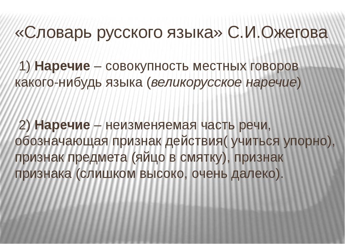«Словарь русского языка» С.И.Ожегова 1) Наречие – совокупность местных говоро...