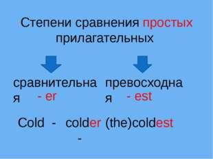 Степени сравнения простых прилагательных сравнительная превосходная Cold - co