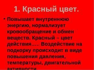 1. Красный цвет. Повышает внутреннюю энергию, нормализует кровообращение и об