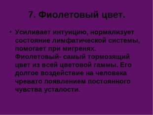 7. Фиолетовый цвет. Усиливает интуицию, нормализует состояние лимфатической с