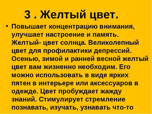 3 . Желтый цвет. Повышает концентрацию внимания, улучшает настроение и память...