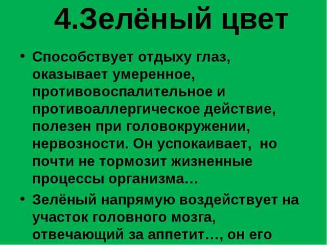 4.Зелёный цвет Способствует отдыху глаз, оказывает умеренное, противовоспалит...