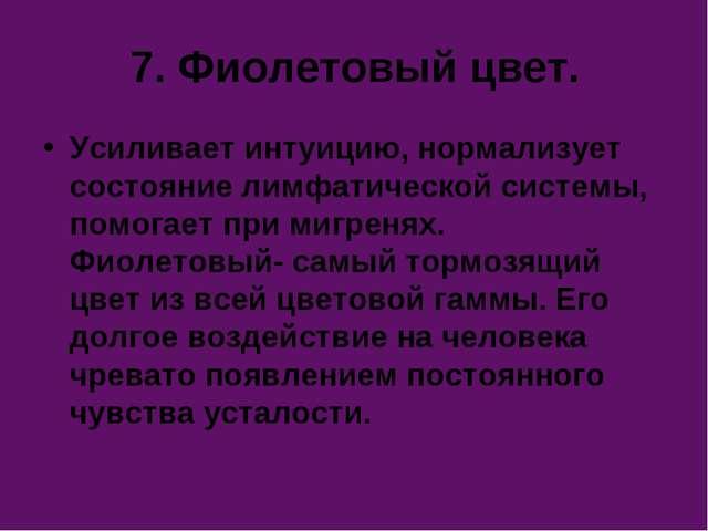 7. Фиолетовый цвет. Усиливает интуицию, нормализует состояние лимфатической с...