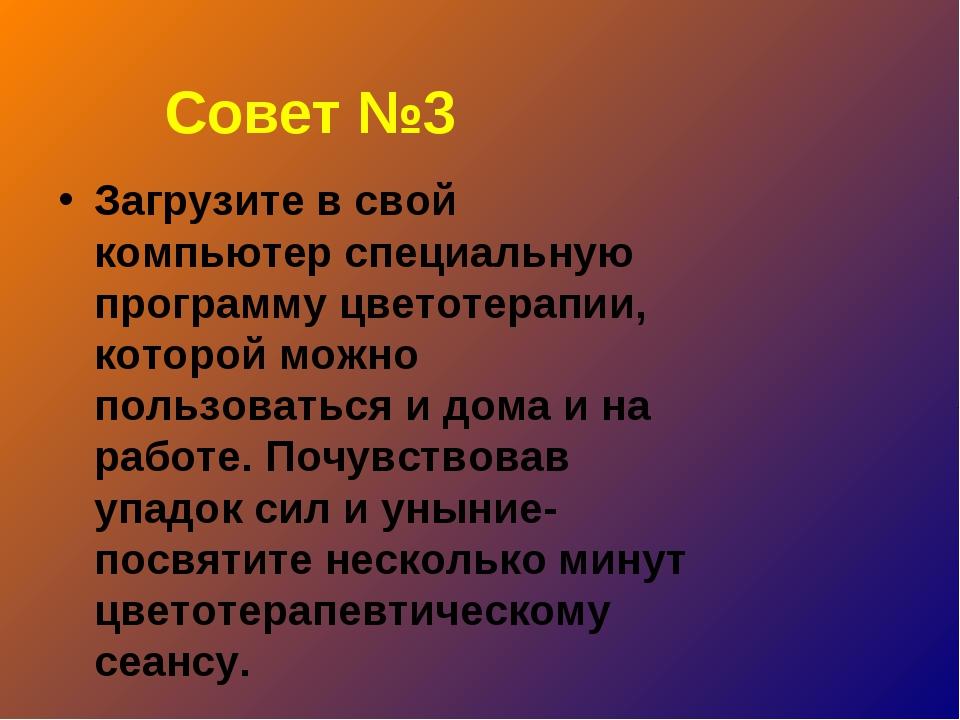 Совет №3 Загрузите в свой компьютер специальную программу цветотерапии, котор...