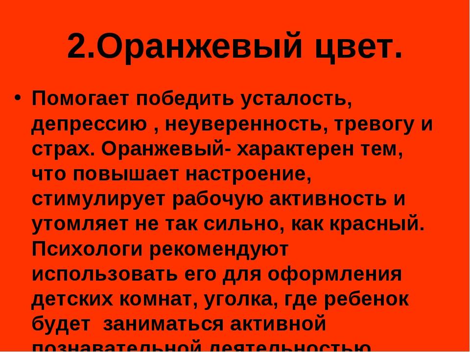 2.Оранжевый цвет. Помогает победить усталость, депрессию , неуверенность, тре...