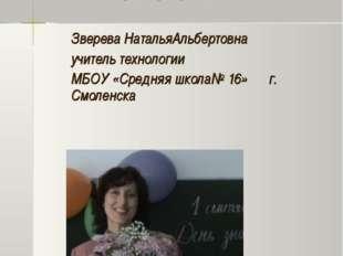 Педагогические технологии Зверева НатальяАльбертовна учитель технологии МБОУ