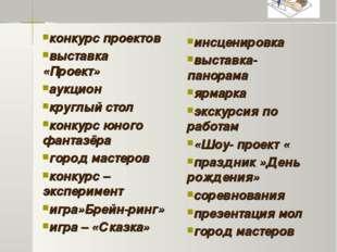 Формы защиты проектов конкурс проектов выставка «Проект» аукцион круглый стол