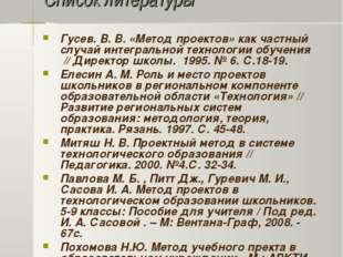 Список литературы Гусев. В. В. «Метод проектов» как частный случай интегральн