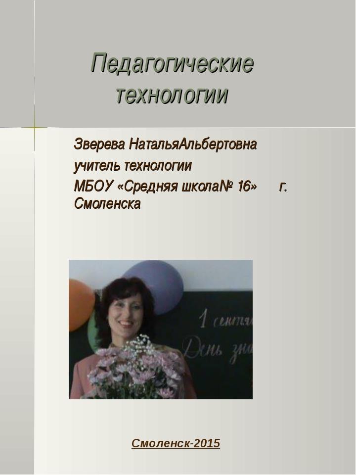Педагогические технологии Зверева НатальяАльбертовна учитель технологии МБОУ...