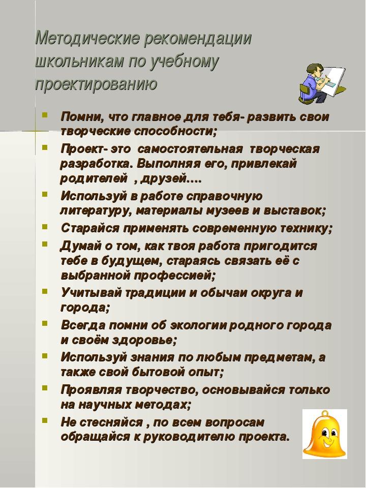 Методические рекомендации школьникам по учебному проектированию Помни, что гл...