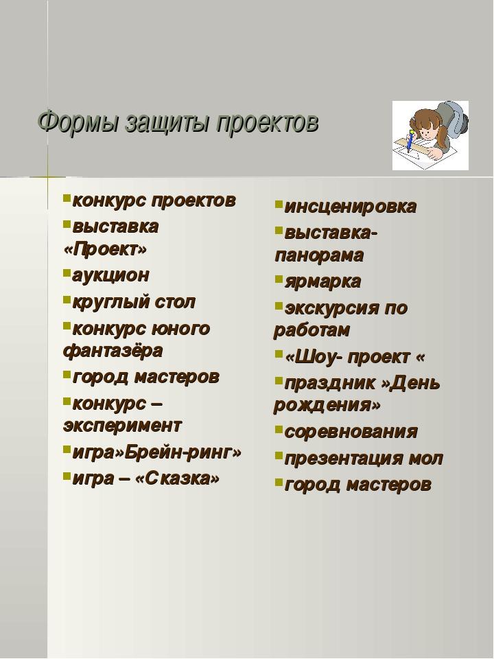 Формы защиты проектов конкурс проектов выставка «Проект» аукцион круглый стол...