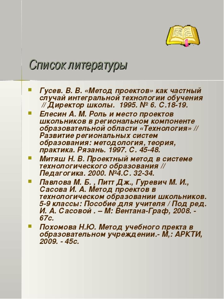 Список литературы Гусев. В. В. «Метод проектов» как частный случай интегральн...