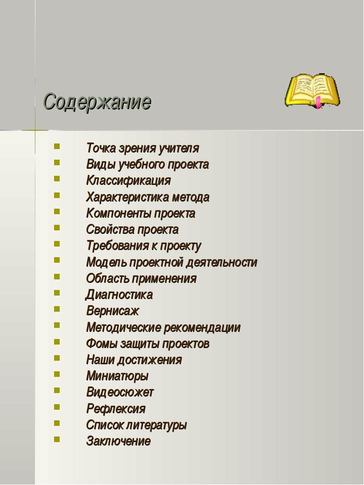 Содержание Точка зрения учителя Виды учебного проекта Классификация Характери...