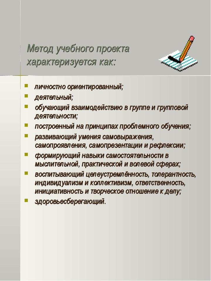 Метод учебного проекта характеризуется как: личностно ориентированный; деятел...