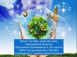 Проект на тему: «Красная книга Воронежской области» Выполнили обучающиеся 4