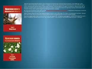 . Красная книга Воронежской области была утверждена постановлением областной