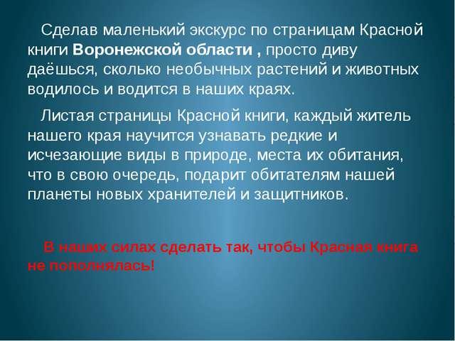 Сделав маленький экскурс по страницам Красной книги Воронежской области , пр...