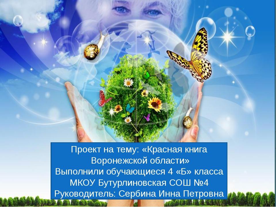 Проект на тему: «Красная книга Воронежской области» Выполнили обучающиеся 4...