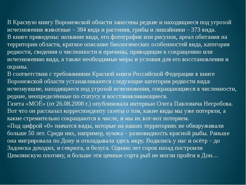 В Красную книгу Воронежской области занесены редкие и находящиеся под угрозой...