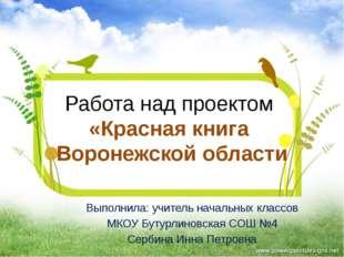 Работа над проектом Работа над проектом «Красная книга Воронежской области Вы