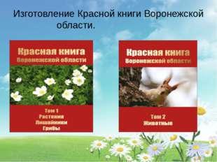 Изготовление Красной книги Воронежской области.