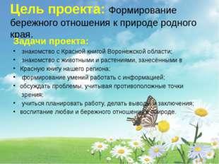 Цель проекта: Формирование бережного отношения к природе родного края. Задач