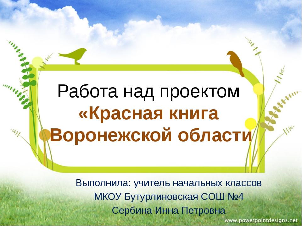 Работа над проектом Работа над проектом «Красная книга Воронежской области Вы...