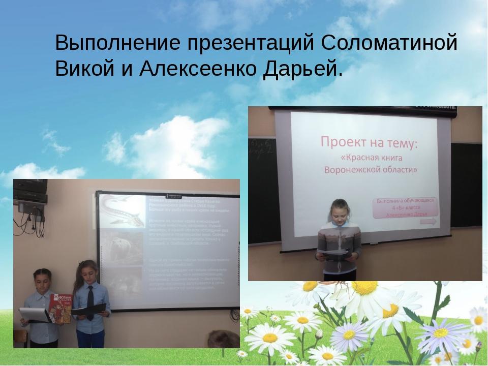 Выполнение презентаций Соломатиной Викой и Алексеенко Дарьей.