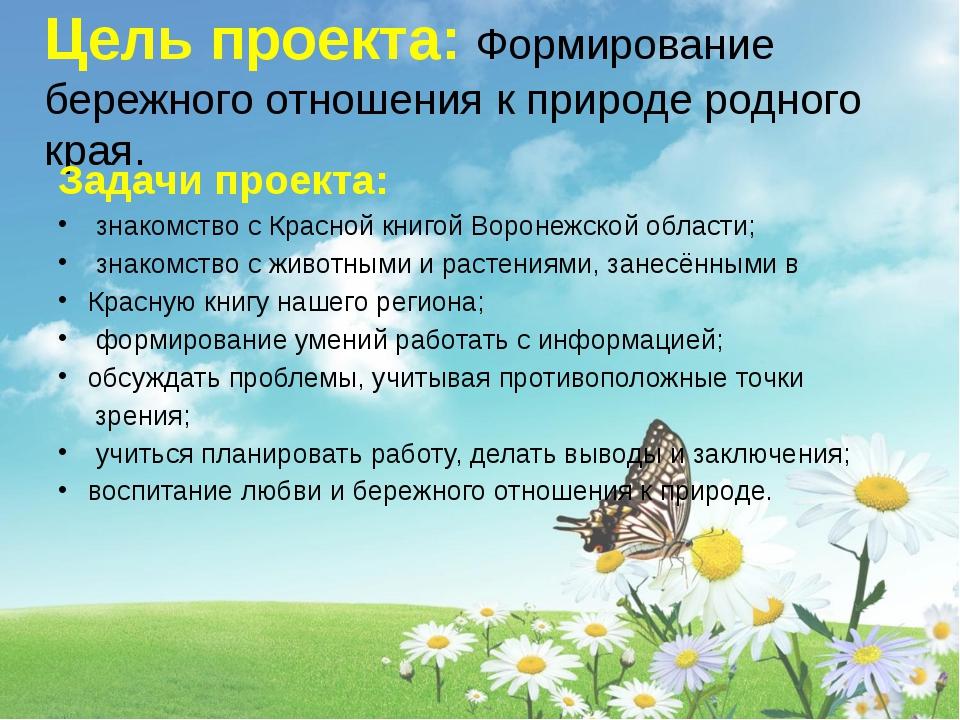 Цель проекта: Формирование бережного отношения к природе родного края. Задач...
