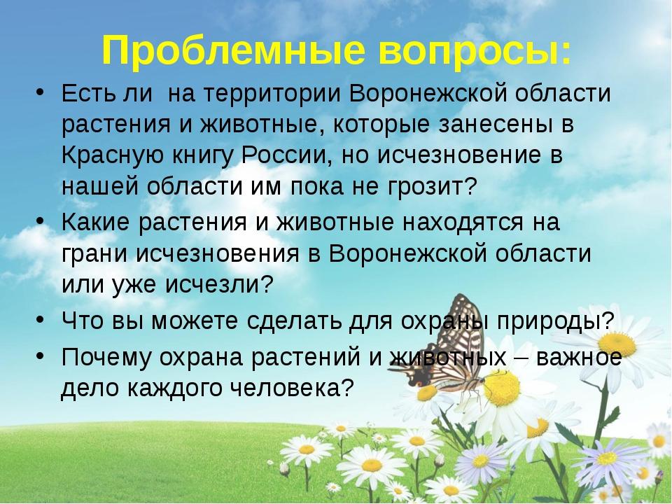 Проблемные вопросы: Есть ли на территории Воронежской области растения и жив...