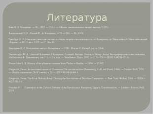 Литература Баев К. Л. Коперник. — М., 1935. — 216 с. — (Жизнь замечательных л