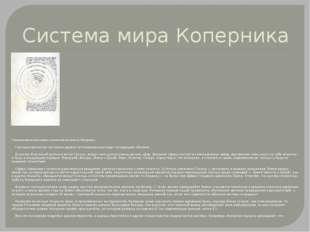 Система мира Коперника Гелиоцентрическая модель солнечной системы по Коперник