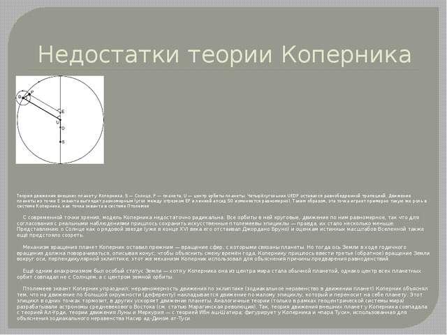 Недостатки теории Коперника Теория движения внешних планет у Коперника. S — С...